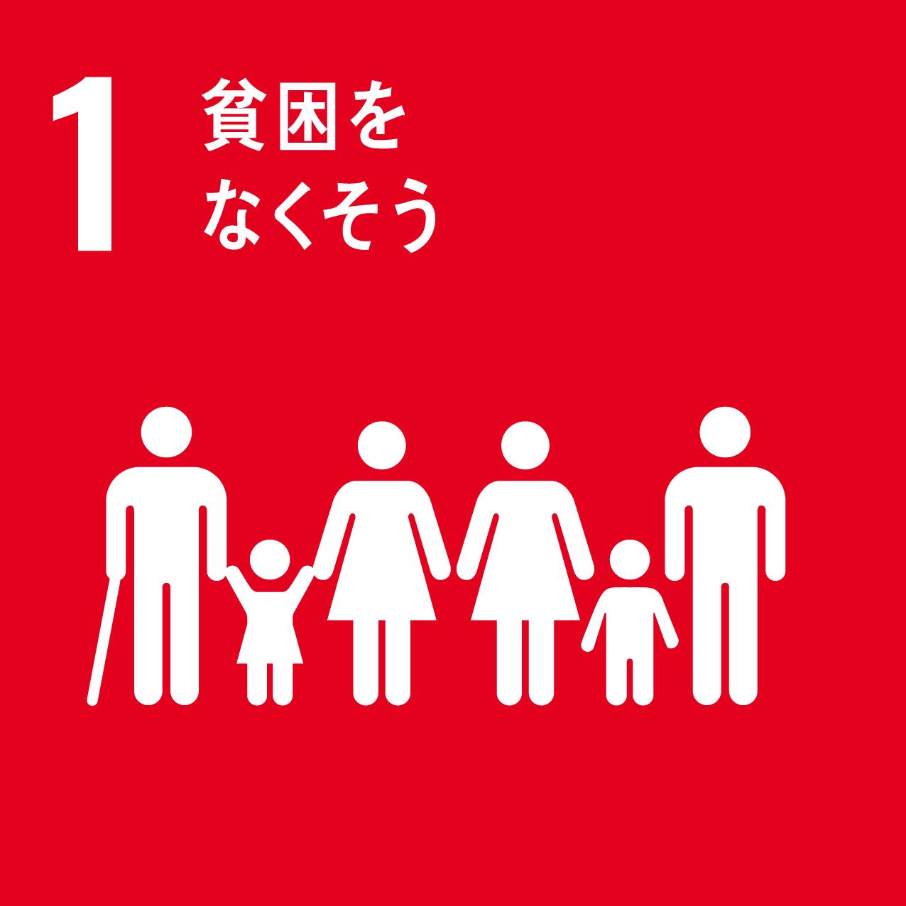 SDGs目標1のアイコン