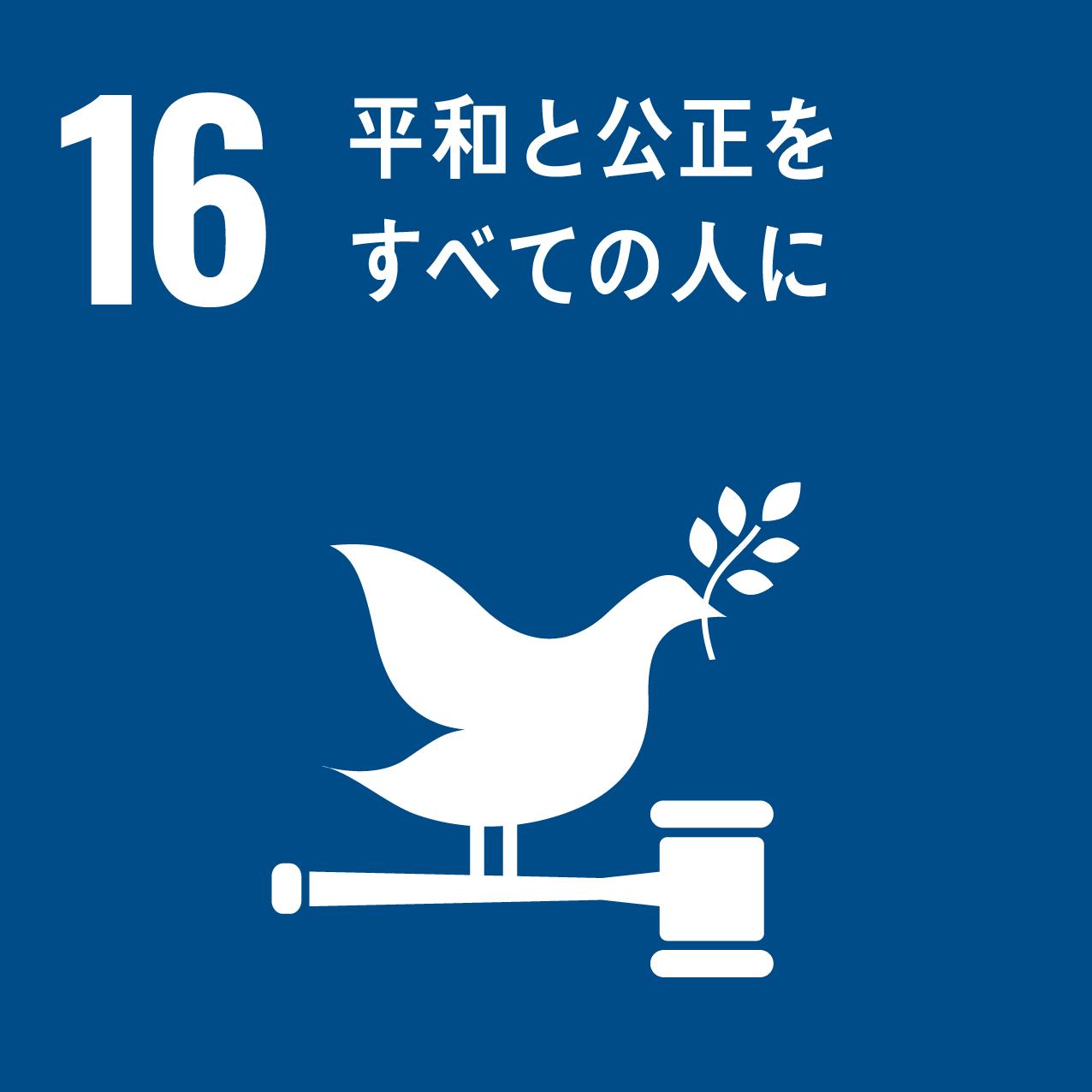 SDGs目標16のアイコン